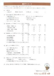 江戸川区Y様 設備・内装工事