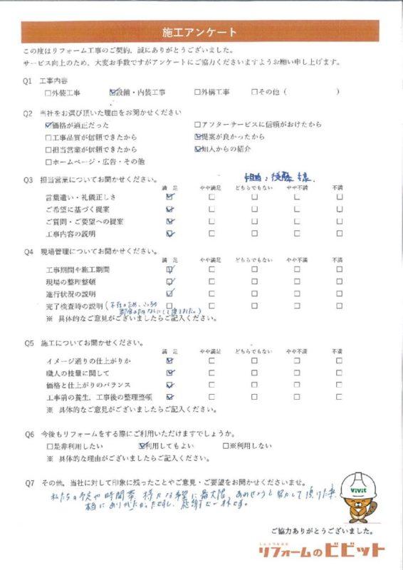 松戸市F様 設備・内装工事