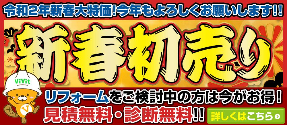 新春初売り リフォームをご検討中の方は今がお得!見積無料・診断無料!!