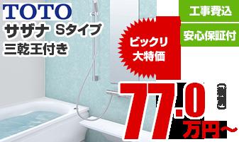 お風呂リフォームの詳細