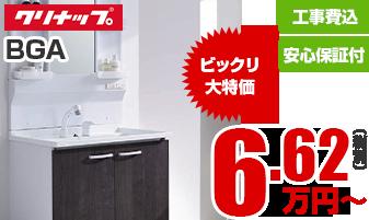 洗面化粧台リフォームの詳細