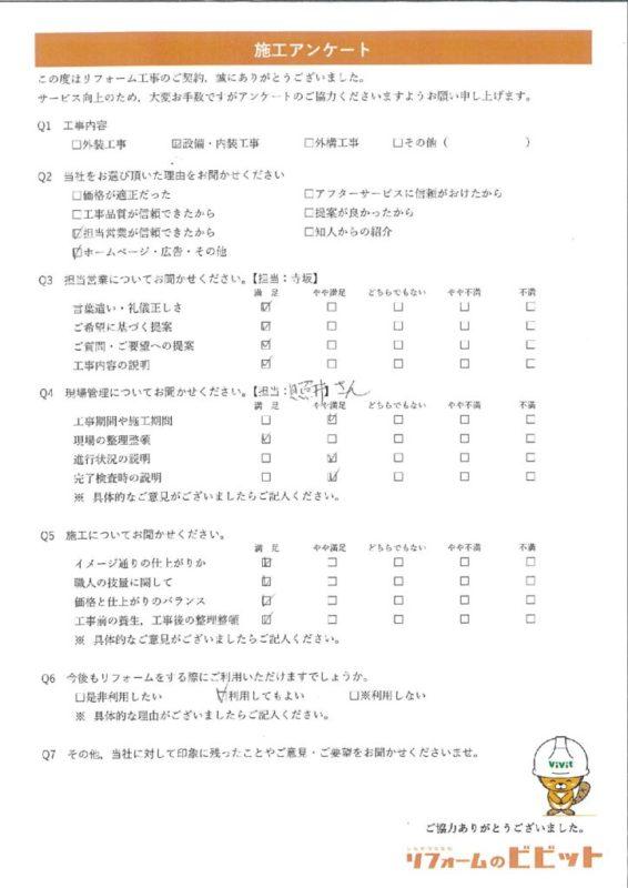 千葉県柏市 O様邸 トイレドアノブ・浴室水栓パッキン交換